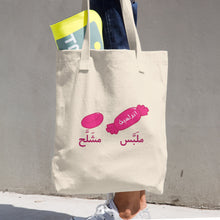 Melabs Meshla7 Arabic Tote Bag