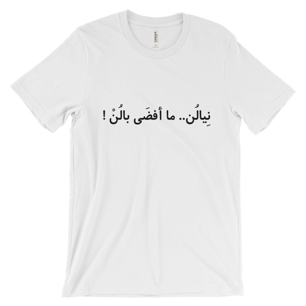 Ignorance Is Bliss Unisex Arabic T-shirt