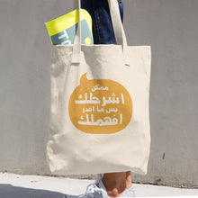 I Can't Make You Understand Arabic Tote Bag