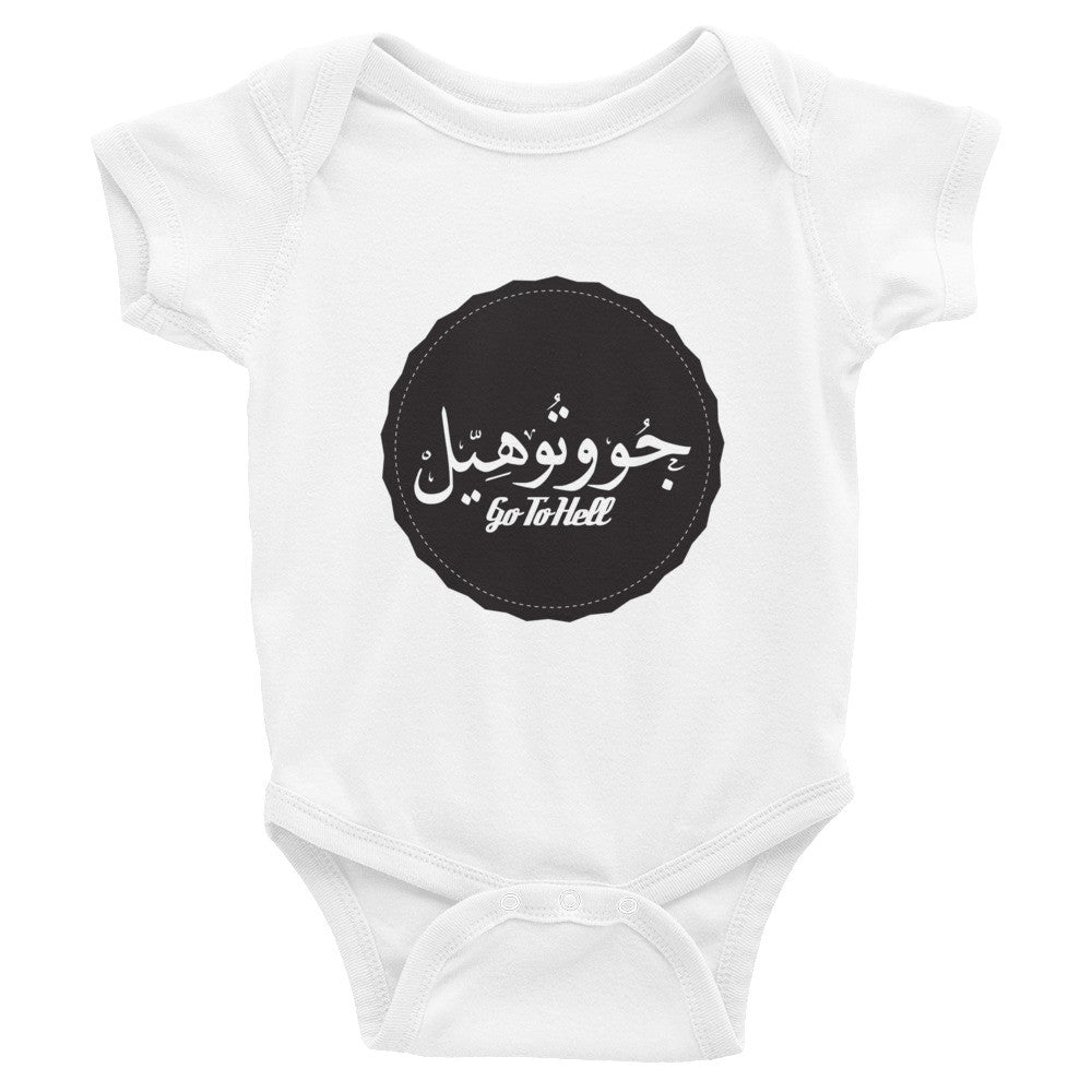 Go To Hell Arabic Baby Onesie