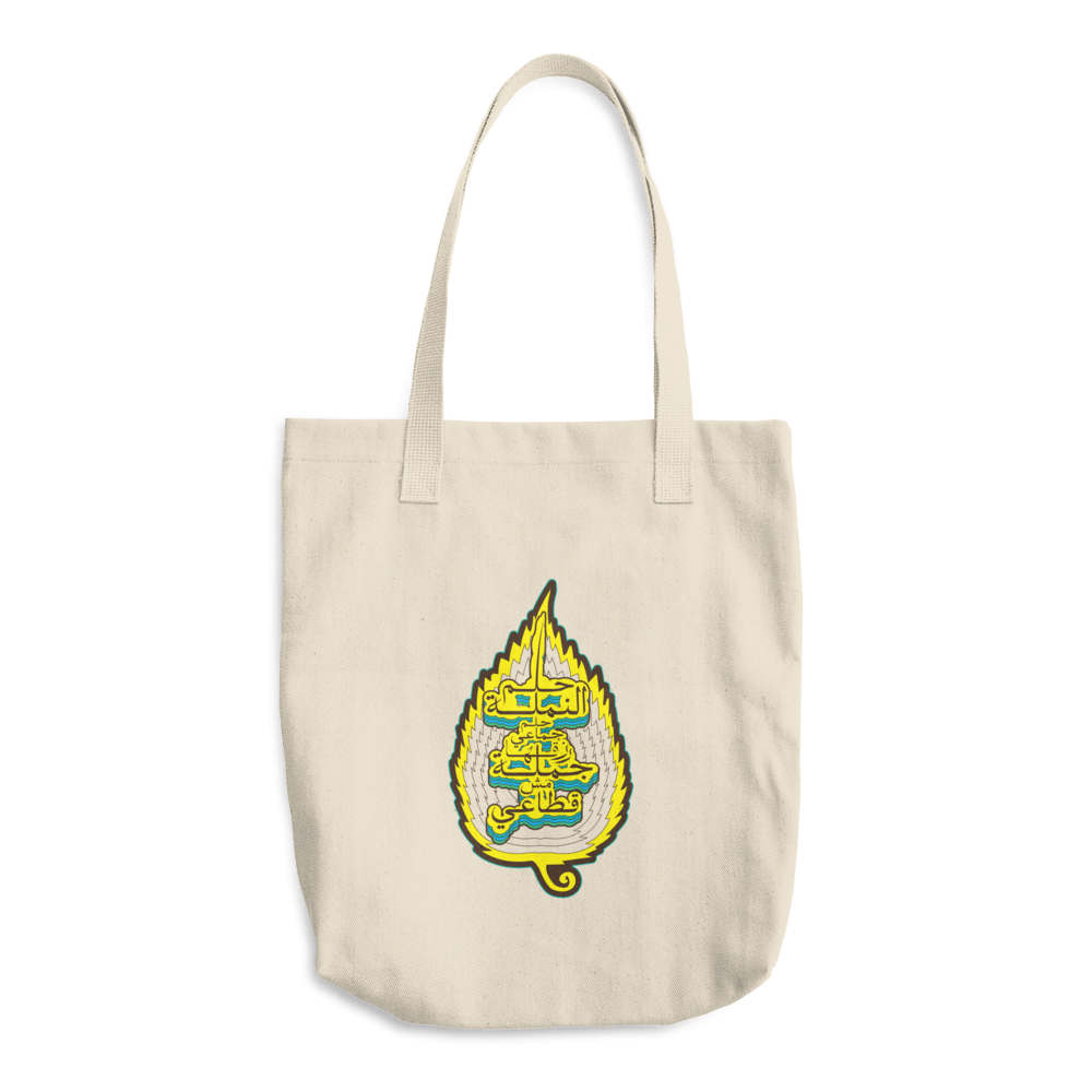 Ants Dream Arabic Tote Bag