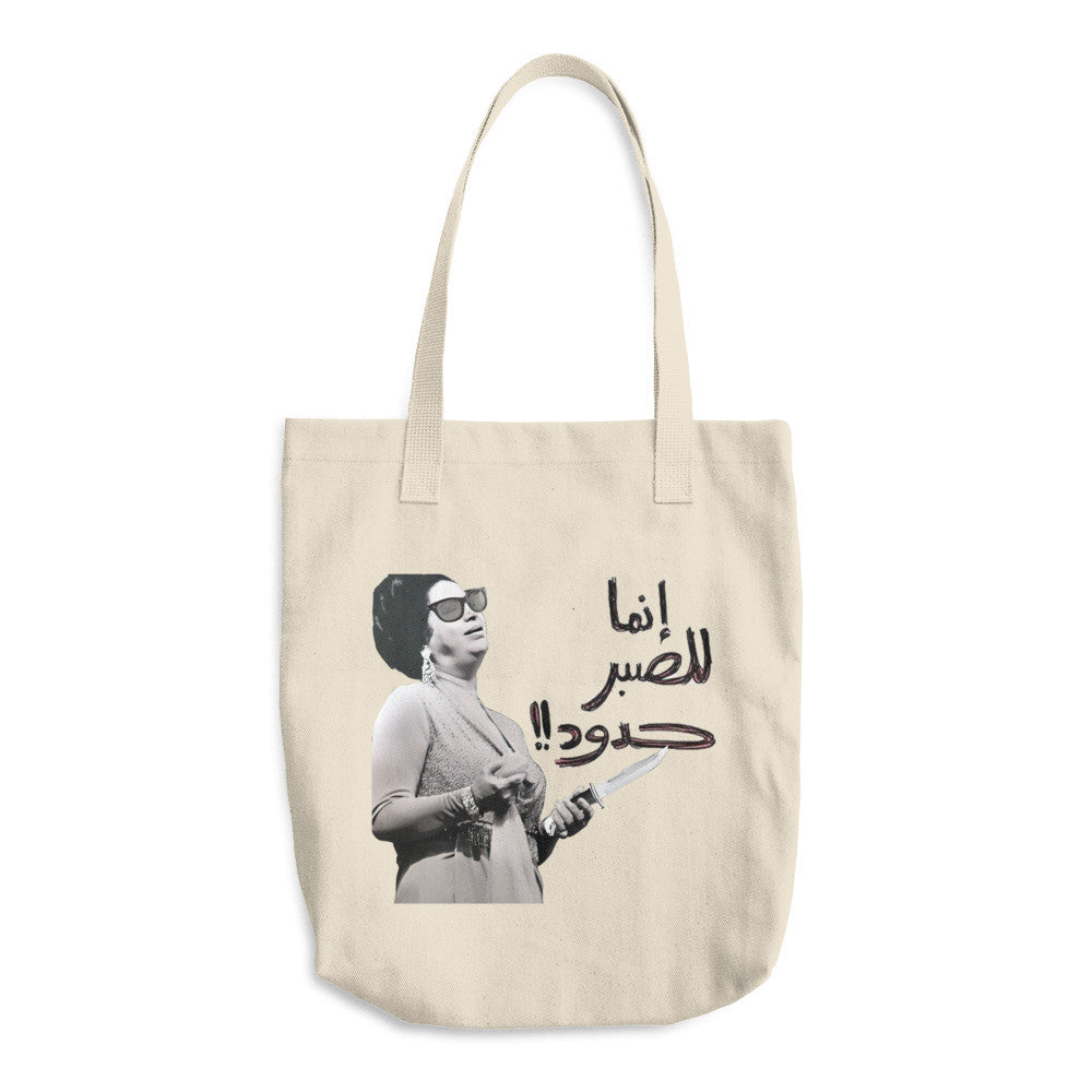 7odood Arabic Tote Bag