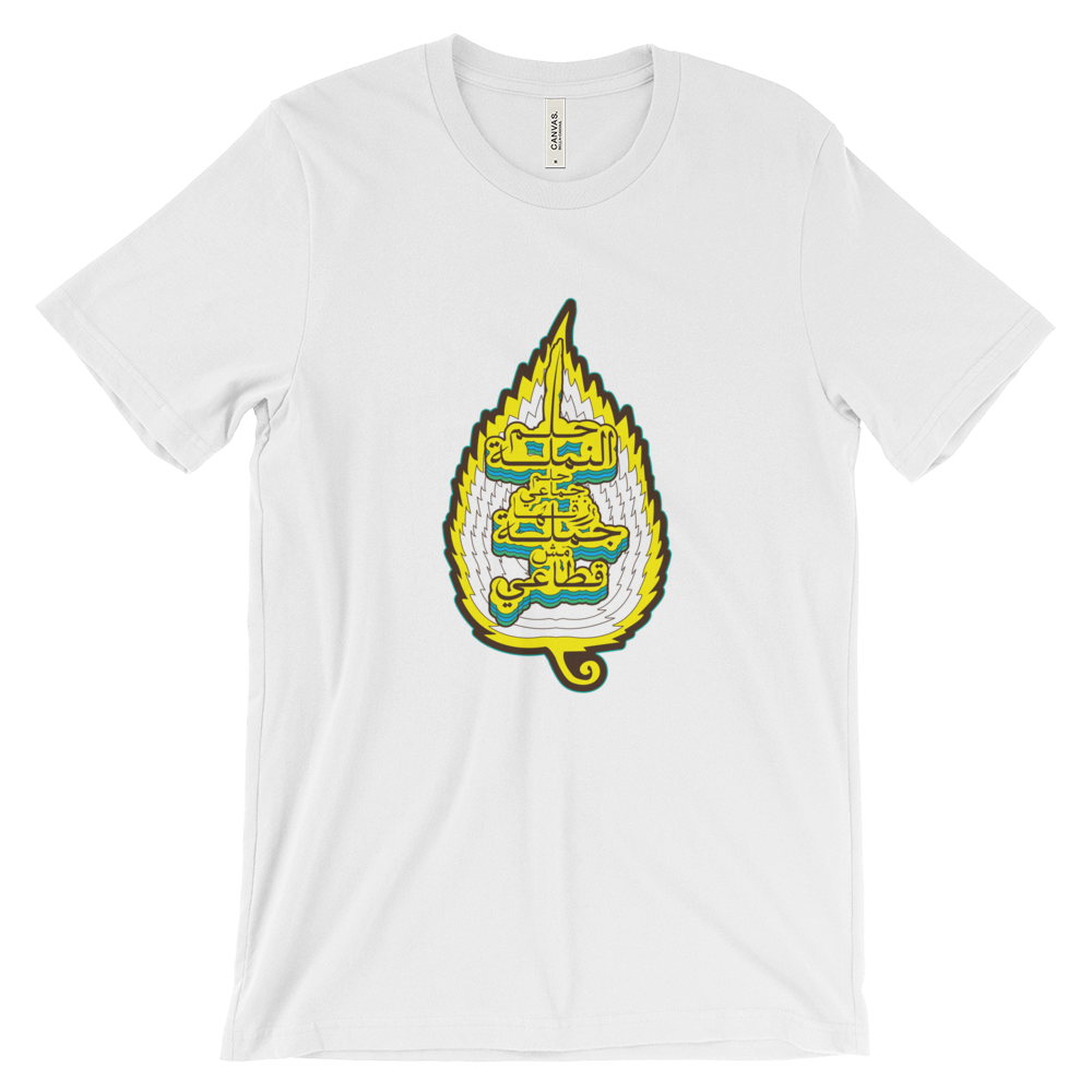 Ants Dream Unisex Arabic T-shirt