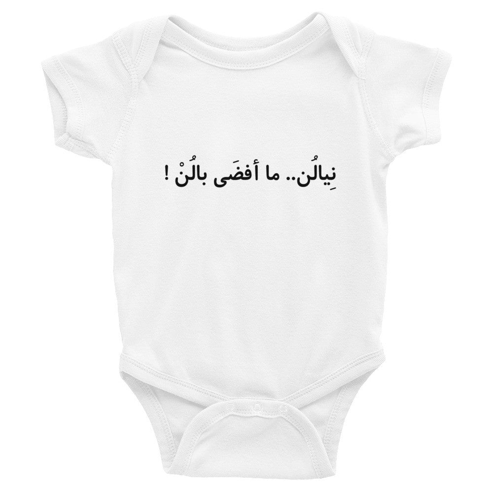 Ignorance Is Bliss Arabic Baby Onesie