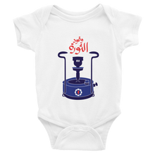 Revolution Fuel Arabic Baby Onesie