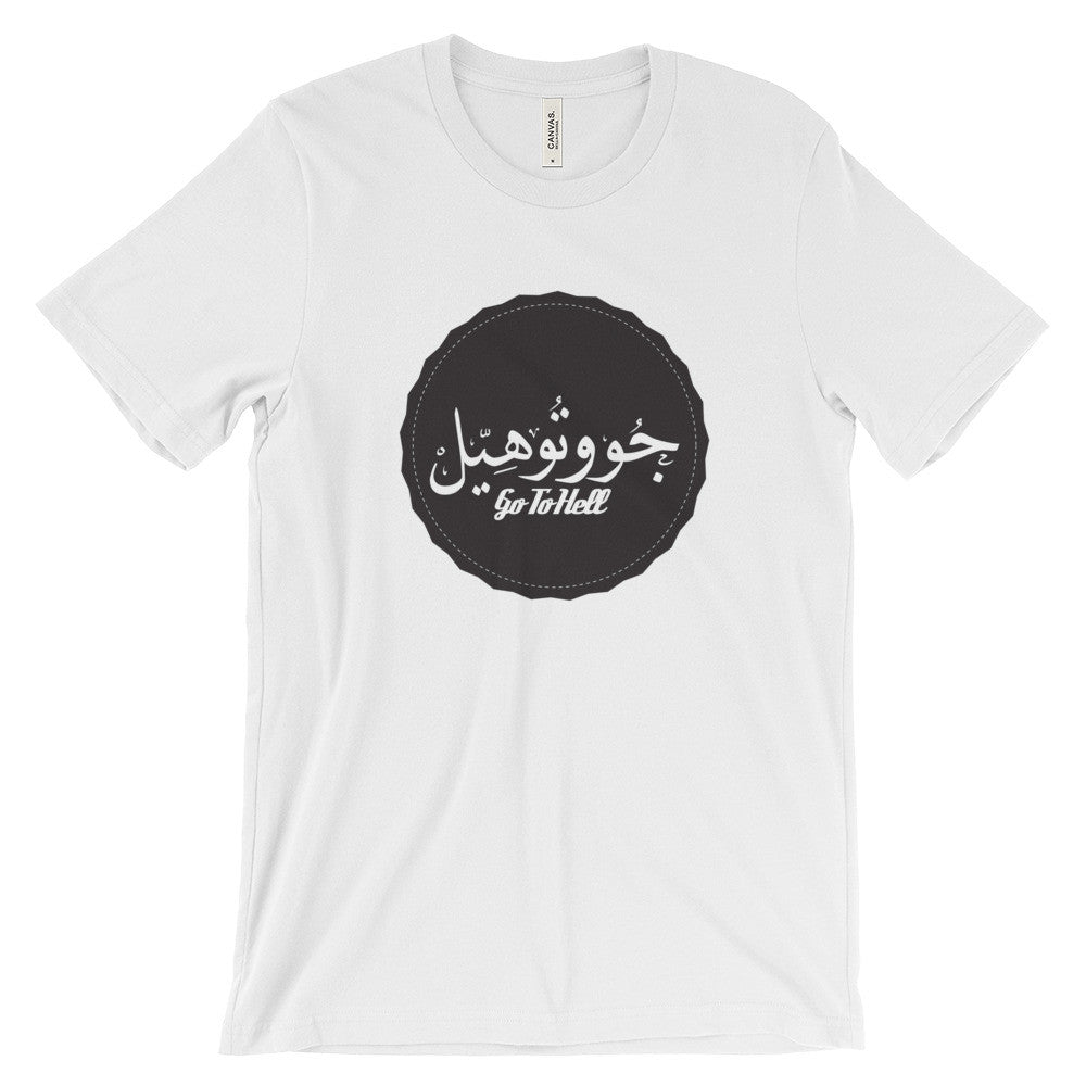 Go To Hell Unisex Arabic T-shirt