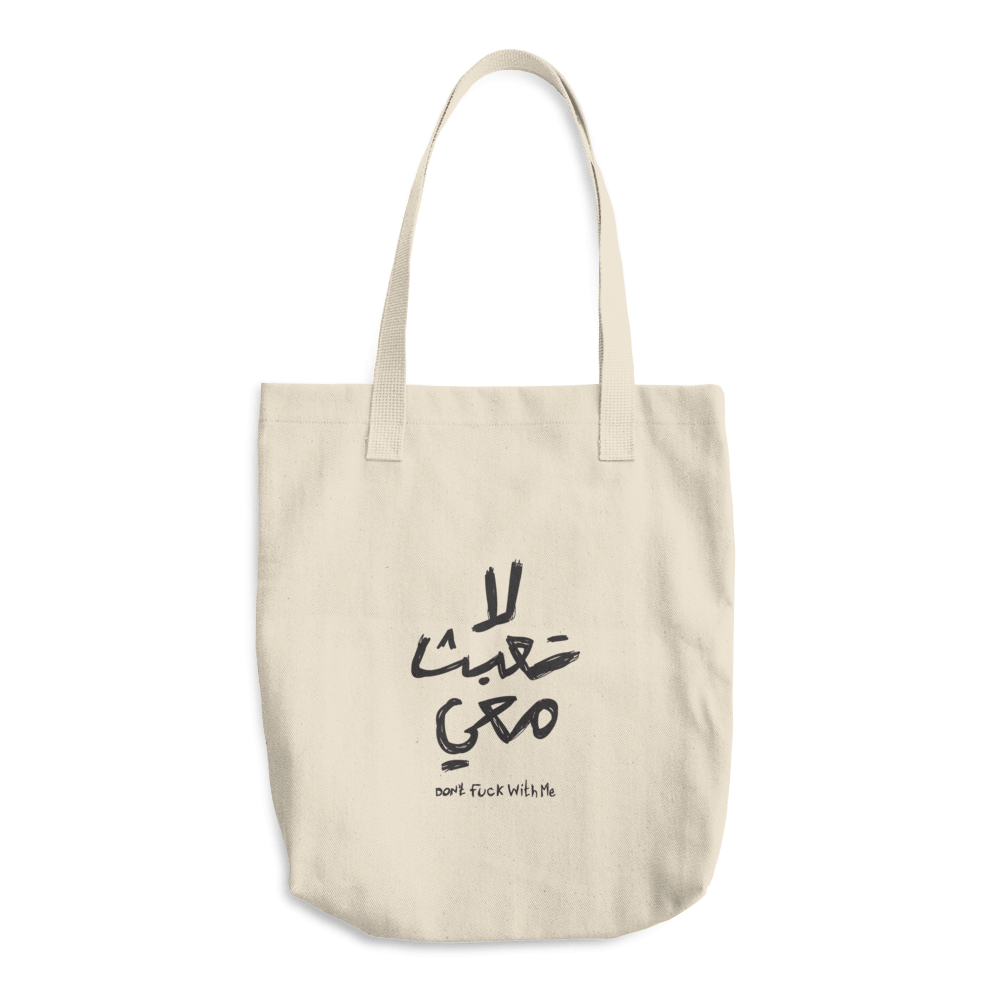 Don't F*ck With Me Arabic Tote Bag