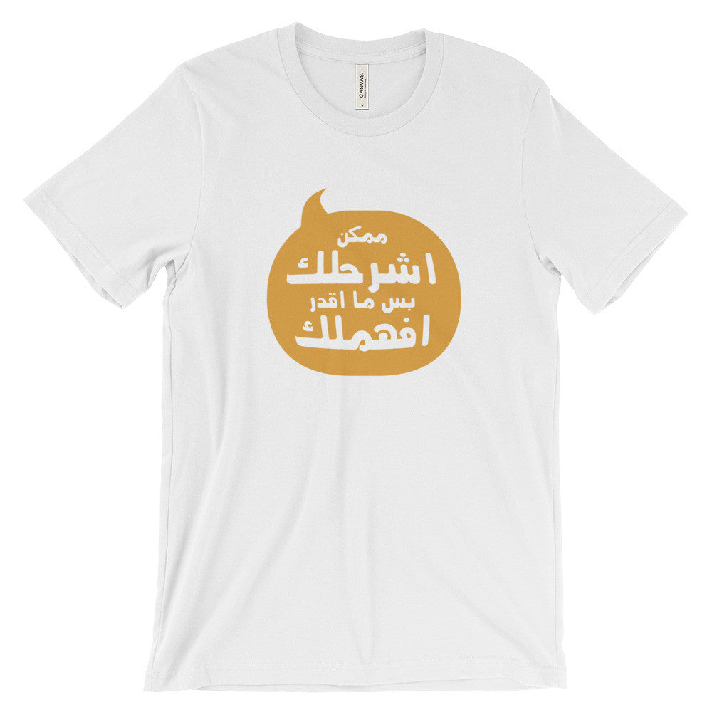 I Can't Make You Understand Unisex Arabic T-shirt