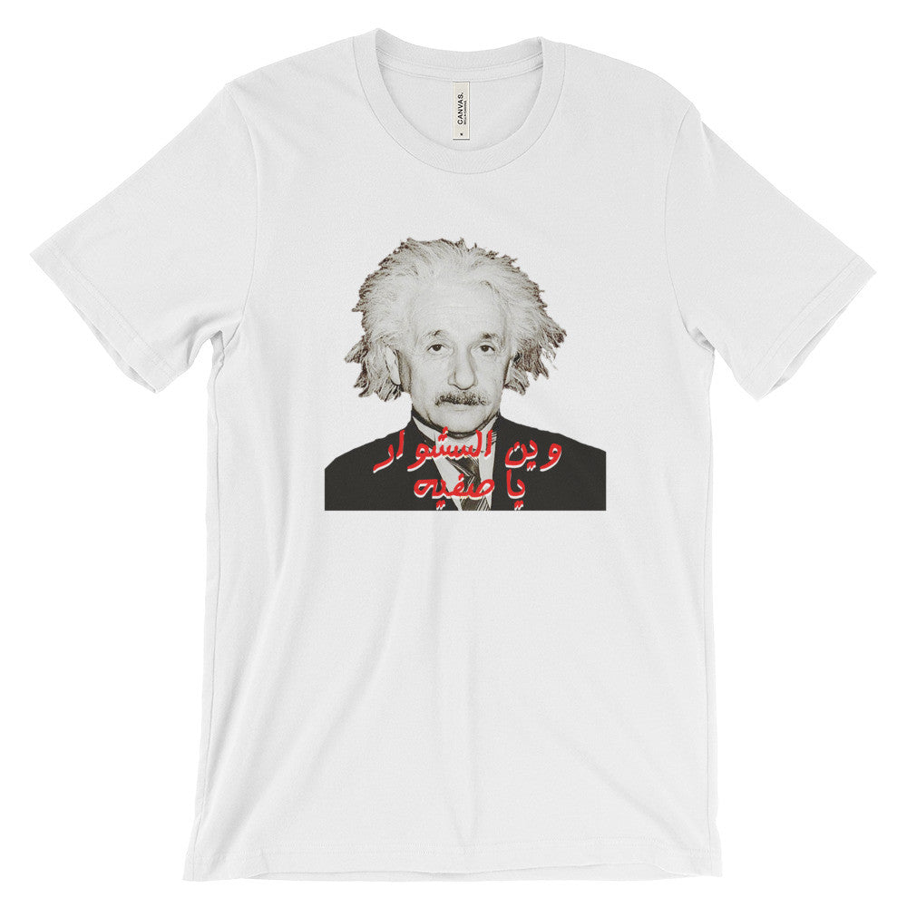 Einstein Bad Hair Day Unisex Arabic T-shirt