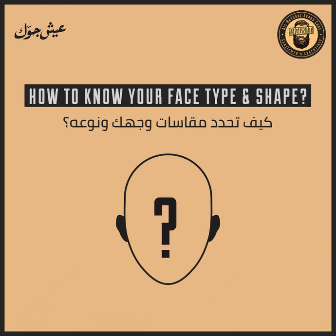 How to know your face type and shape?