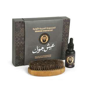 Arabian Beard Starter Kit - Amber - Sets