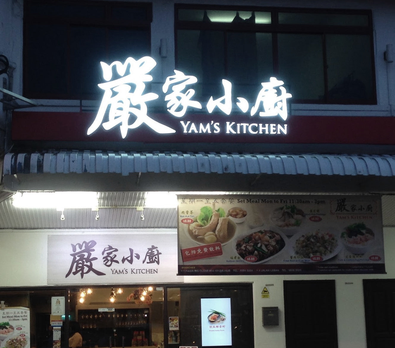YAMS Kitchen