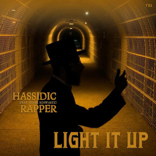 Light It Up - Hasidic Rapper ft. Itchik Schwartz