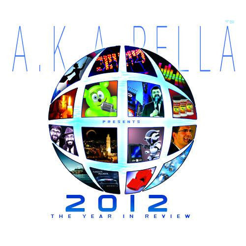 2012 The Year In Review - AKA Pella