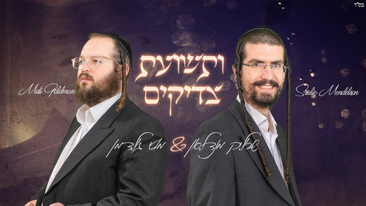 Srulik Mendelson and Motty Goldman - Uteshuas Tzaddikim