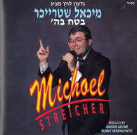 Michoel Streicher - Betach Bashem - Dont Give Up