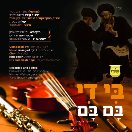 Meir Dov Klein and Malchus Choir - Bi Di Bum