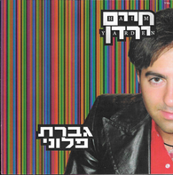 Giveret Ploni - Chaim Yarden