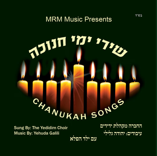 Chanuka Songs