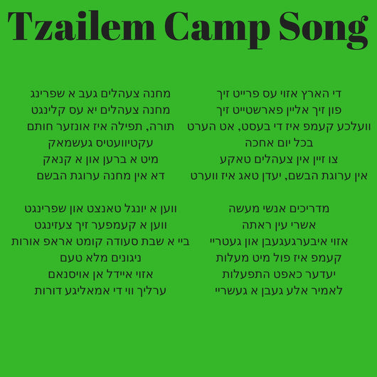Tzailem Camp Song