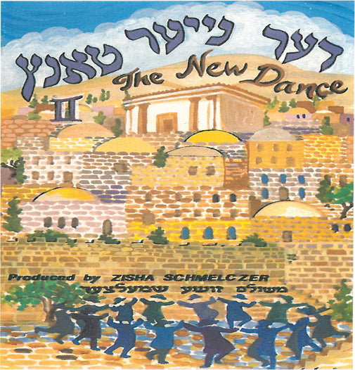 The New Dance 2 - Zishe Schmeltzer