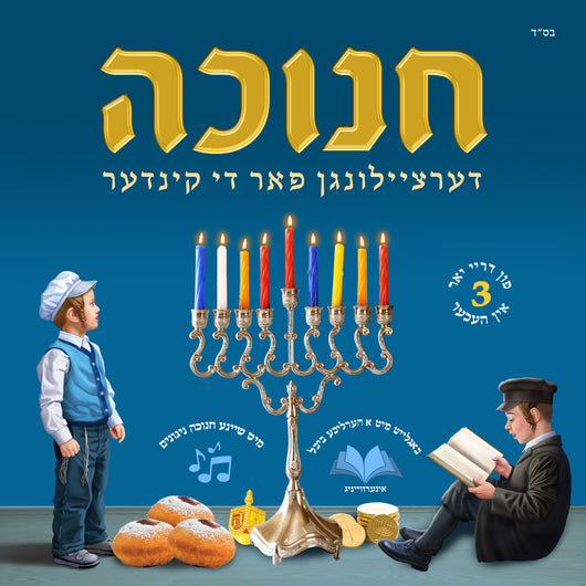Chanukah Dertzeilungen Far Di Kinder