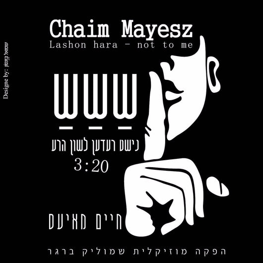 Chaim Shlomo Mayesz - Don't Speak Loshon Hara