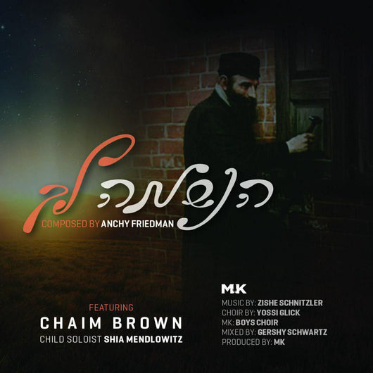 Chaim Brown - Haneshama Lach