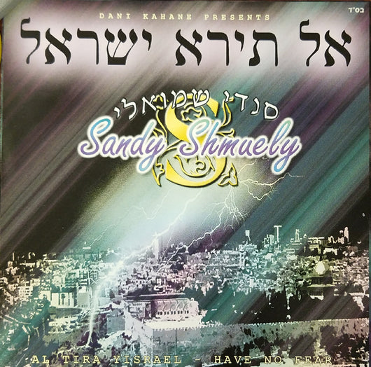Sandy Shmuely - Have No Fear