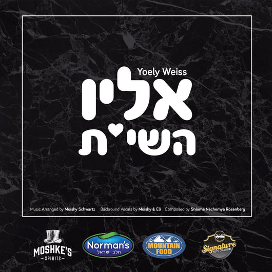 Yoely Weiss - I Love Hashem