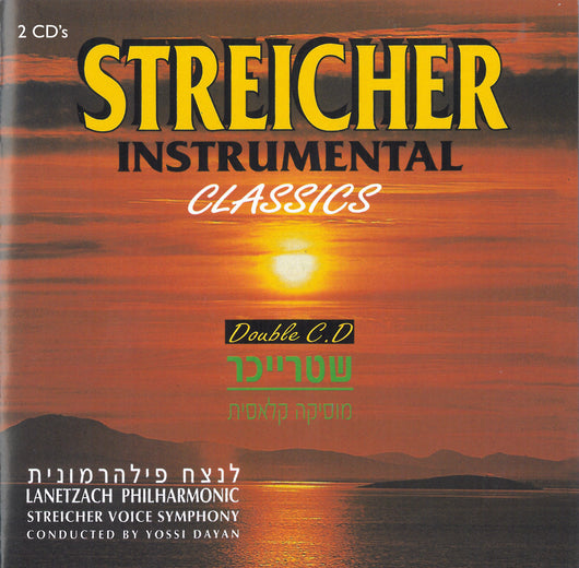 Michoel Streicher - Instrumental Classics - 2 Disc Set