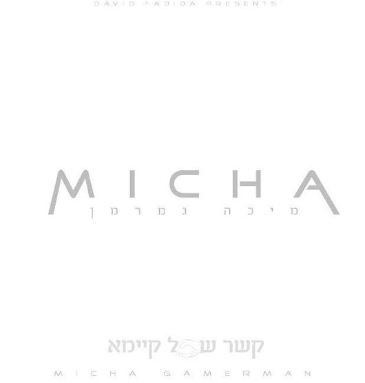 Micha Gamerman - Kesher Shel Kayama