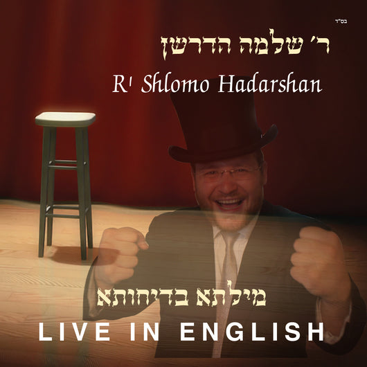 R Shlomo Hadarshan - Live in English