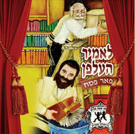 Lomir Helfen - for Pesach