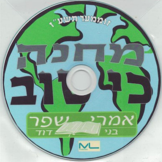 Camp Ki Tov Single
