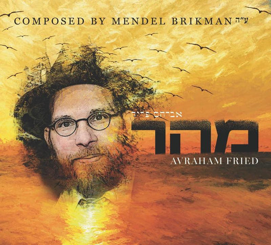 Avraham Fried - Maher