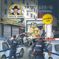 R Shlomo Hadarshan - Mi Keamcha Yisroel - Stories of Kiddush Hashem
