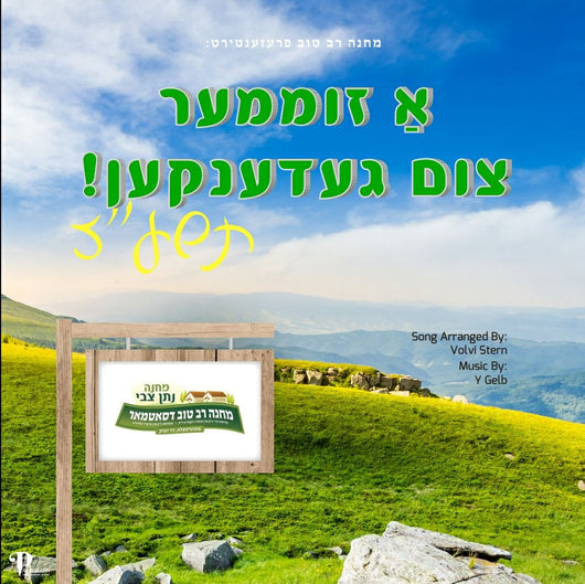 Satmar Camp Song - 2017