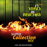 Lag Baomer and Shavous Super Collection Mix