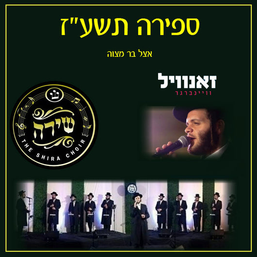 MeRuchoik - Zanvil Weinberger & Shira Choir
