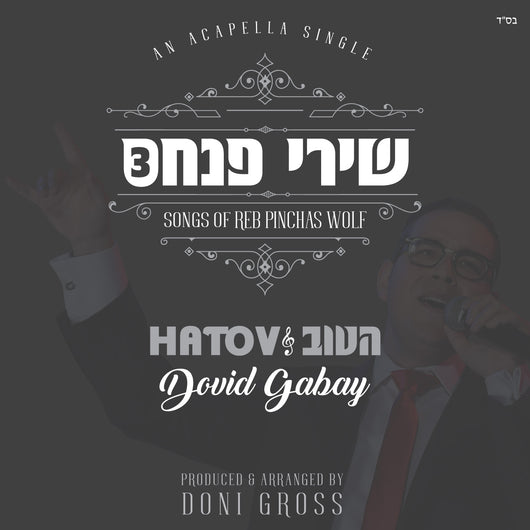 Shirei Pinchas - Hatov Acapella Single