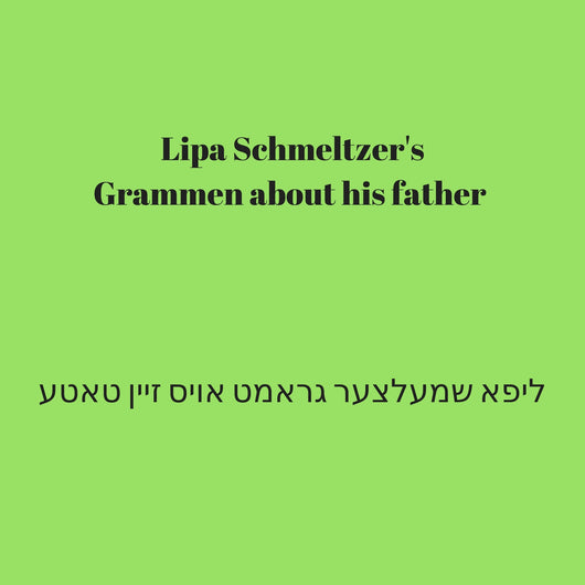 Lipa Schmeltzer - Grammen about his father