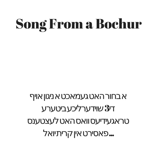 Song from a Bochur