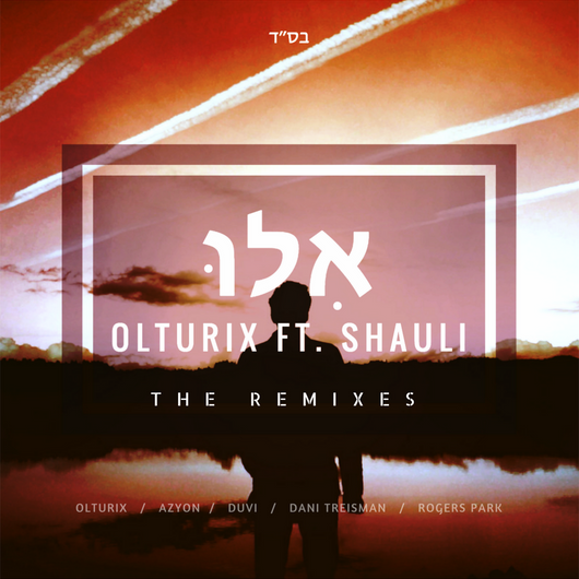 Shauli - Ilu (The Remixes)