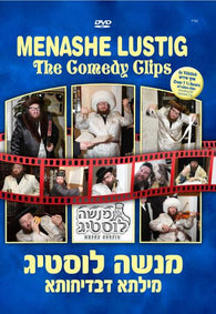 Menashe Lustig - The Comedy Clips