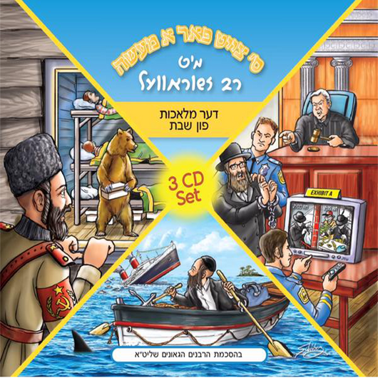 Rabbi Juravel - The 39 Melachos - Yiddish - 3 CD SET!