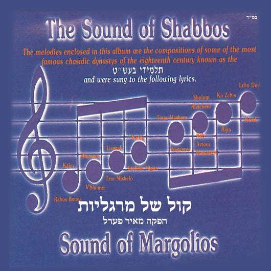 The Sound of Shabbos - Meir Perel