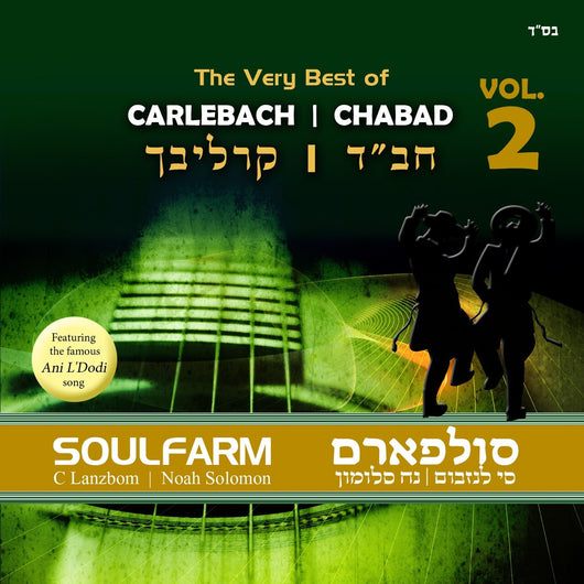 The Very Best of Carlebach & Chabad Volume 2