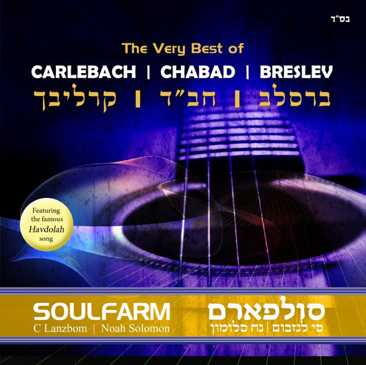 The Very Best of Carlebach, Chabad, and Breslov