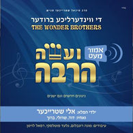 Veasei Harbei - The Wonder Brothers